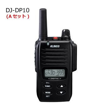 【税・送料無料】ALINCO(アルインコ) DJ-DP10(Aセット)