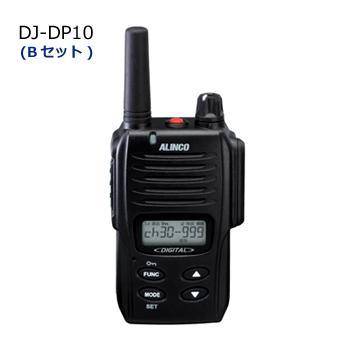 【送料無料】ALINCO(アルインコ) DJ-DP10(Bセット)