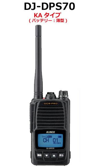 【送料無料】ALINCO(アルインコ) DJ-DPS70 KA(バッテリー:薄型タイプ)(DJ-DPS70-KA)