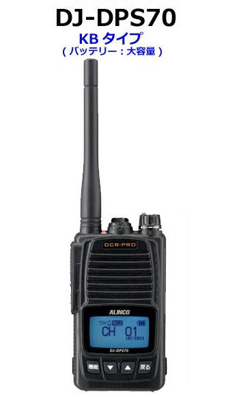 【送料無料】ALINCO(アルインコ) DJ-DPS70 KB(バッテリー:大容量タイプ)(DJ-DPS70-KB)