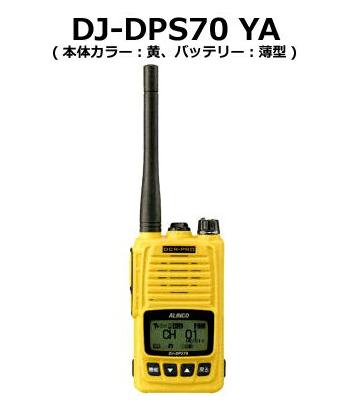 【送料無料】ALINCO(アルインコ) DJ-DPS70 YA (本体カラー:黄色、バッテリー:薄型タイプ)(DJ-DPS70-KA YELLOW)