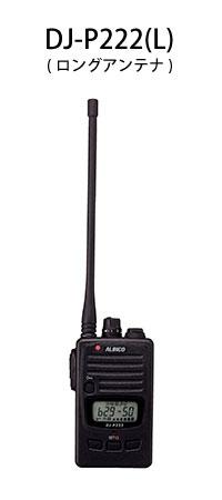 特定小電力トランシーバー ALINCO(アルインコ) DJ-P222 (L) ロングアンテナ仕様