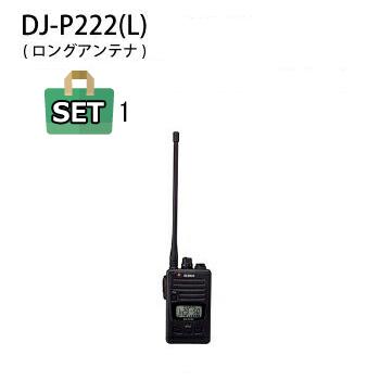 特定小電力トランシーバー ALINCO(アルインコ) DJ-P222 (L) ロングアンテナ仕様+当店オリジナルマイク付きセット