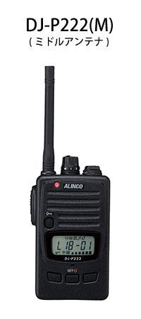 特定小電力トランシーバー ALINCO(アルインコ) DJ-P222 (M) ミドルアンテナ仕様