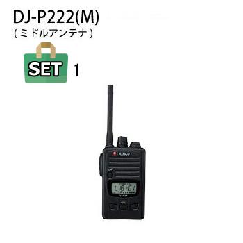 特定小電力トランシーバー ALINCO(アルインコ) DJ-P222 (M) ミドルアンテナ仕様+当店オリジナルイヤホンマイク付きセット