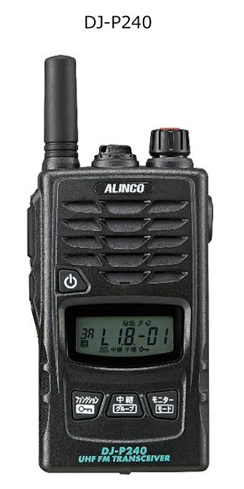 特定小電力トランシーバー ALINCO(アルインコ) DJ-P240(S) ショートアンテナ仕様