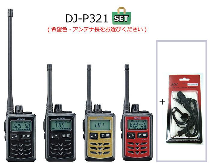 【送料無料】ALINCO(アルインコ) DJ-P321(DJ-P-321)(DJP321) + 当店オリジナルマイク(JD-170XEH5/VX-7) 付きセット