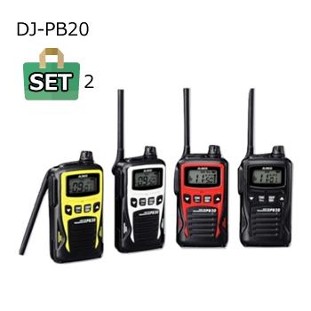 【送料無料】特定小電力無線 ALINCO(アルインコ) DJ-PB20 + イヤホンマイク付き2台セット【本体2台+マイク2個、ソフトケースのおまけ付き】