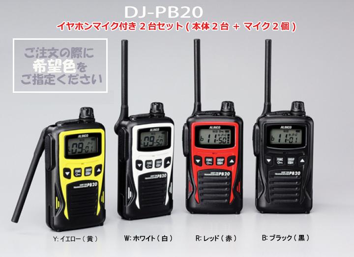 【送料無料】特定小電力無線 ALINCO(アルインコ) DJ-PB20 + イヤホンマイク付き2台セット【本体2台+マイク2個】