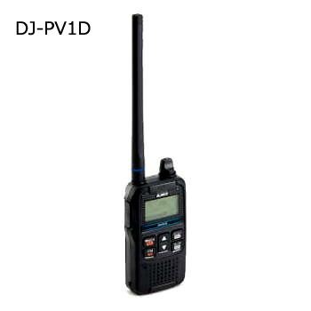 【送料無料】ALINCO(アルインコ) DJ-PV1D(DJ-PV-1D)