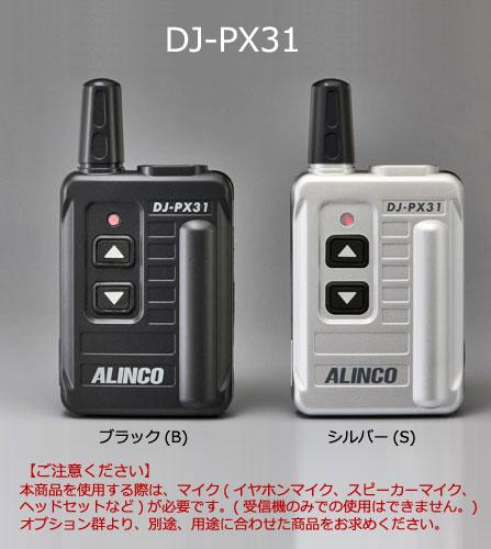 【送料無料】超小型 特定小電力トランシーバー ALINCO(アルインコ) DJ-PX31【ポイントがお得】