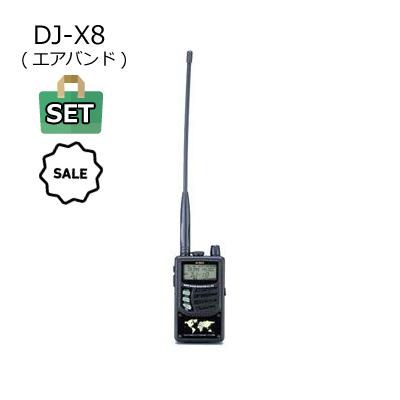 【プレゼントが選べる!】 ALINCO(アルインコ) DJ-X8 エアバンドSP + 選べるプレゼント(いずれか一つ)