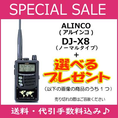 【プレゼントが選べる!】 ALINCO(アルインコ) DJ-X8(ノーマルタイプ) + 選べるプレゼント(いずれか一つ)