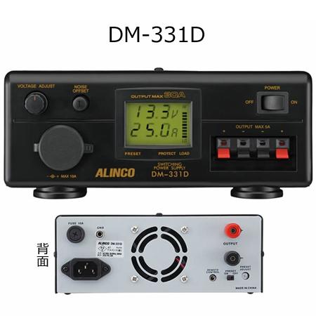 【送料無料】 ALINCO(アルインコ) DM-331D(DM331D)(DM-331-D)