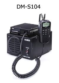 ALINCO(アルインコ) DM-S104