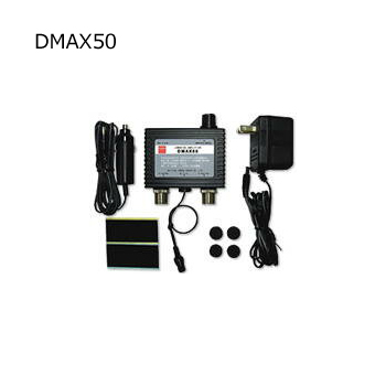 0.5-1500MHz帯 ワイドバンド受信用プリアンプ 第一電波工業(DIAMOND) DMAX50(DMAX-50)