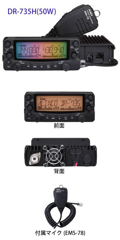 【送料無料】ALINCO(アルインコ) DR-735H(50W)+ セパレーションキット(EDS-30)無料プレゼント