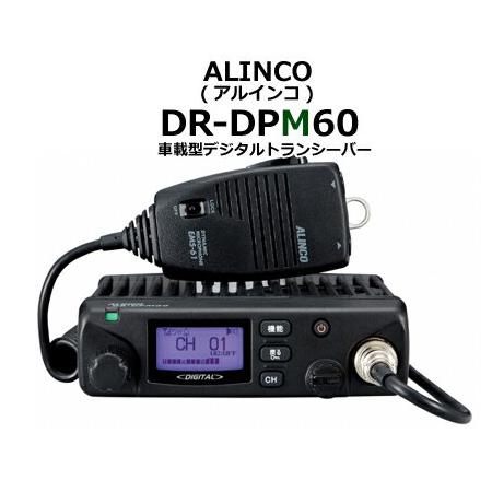 【送料無料】ALINCO(アルインコ) DR-DPM60(DR-DPM-60)