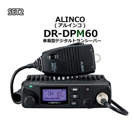 【送料無料】ALINCO(アルインコ) DR-DPM60(DR-DPM-60) + EDS-9(セパレーションキット) セット