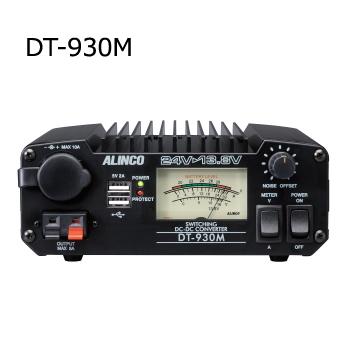【送料無料】ALINCO(アルインコ) DT-930M【DC/DCコンバーター】