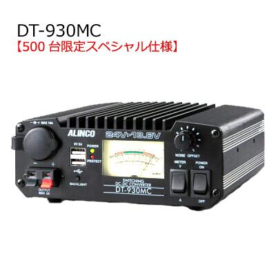 【送料無料】ALINCO(アルインコ) DT-930MC【500台限定・スペシャル仕様】