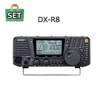 【SPECIAL SALE】ALINCO(アルインコ) DX-R8 + DM-305MV(安定化電源)付きセット【お買い得商品】