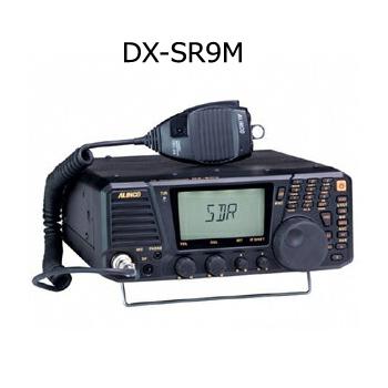【ポイントがお得】SSB/CW/AM/FM+SDR 1.9~29MHz デスクトップトランシーバー ALINCO(アルインコ) DX-SR9M (50Wタイプ)