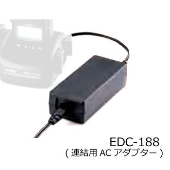 ※メーカーに在庫確認後お取り寄せ※ACアダプター 高級 連結充電用 ALINCO タイムセール アルインコ EDC-188 EDC188