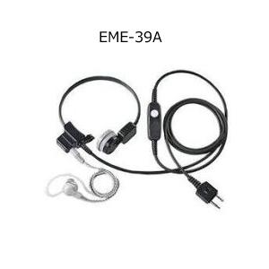 ALINCO(アルインコ) 業務仕様咽喉イヤホンマイク EME-39A