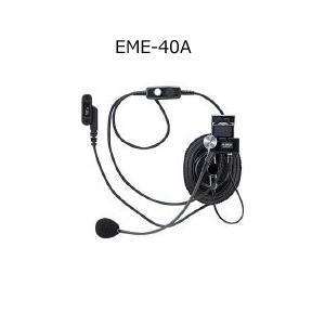 ALINCO(アルインコ) ヘルメット用ヘッドセット EME-40A