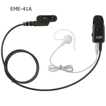 ALINCO(アルインコ) イヤホンマイク EME-41A