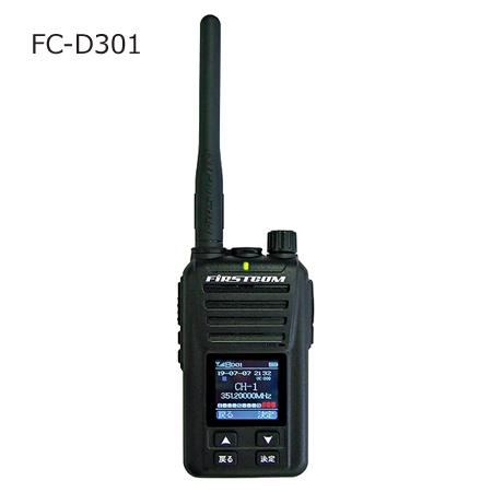 F・R・C(FRC)(エフ・アール・シー) (FIRSTCOM)(NEXTEC) FC-D301(FCD301)(FC-D-301)