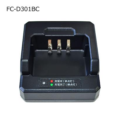 デジタル無線登録局用充電器 F R 海外並行輸入正規品 C FRC エフ アール お気に入り シー NEXTEC FC-D301BC FC-D-301BC FIRSTCOM FCD301BC