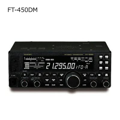 【送料無料】 STANDARD(スタンダード) FT-450DM(50W 3アマ免許)
