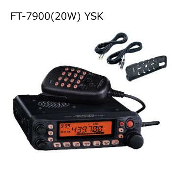 【ポイントがお得】YAESU(スタンダード・ヤエス) FT-7900(20w) YSKパッケージ