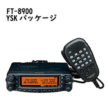 YAESU(スタンダード・ヤエス) FT-8900( 20W) YSKパッケージ