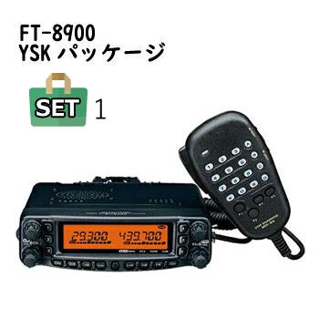 【送料無料】YAESU(スタンダード・ヤエス) FT-8900 YSK + スピーカー付きセット【スピーカーの機種はお任せください】