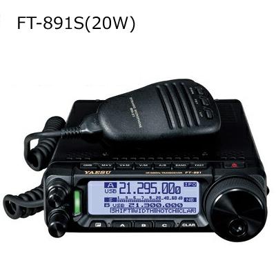 【送料無料】YAESU(スタンダード・ヤエス) FT-891S(20W)【HF 10W】