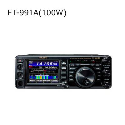 【送料無料】YAESU(スタンダード・ヤエス) FT-991A(100W)(FT991A)