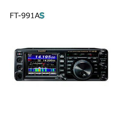 【送料無料】YAESU(スタンダード・ヤエス) FT-991AS(10W)(FT991AS)