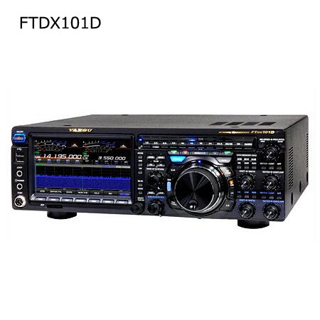 STANDARD/YAESU (スタンダード・ヤエス) FTDX101D(100Wモデル)(FT-DX-101D)(FTDX-101D)【お取り寄せ・入荷しだい発送】