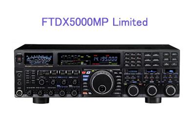 YAESU(八重洲無線) FTDX5000MP LIMITED