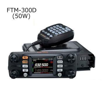 【ご予約商品】YAESU(スタンダード・ヤエス) FTM-300D (FTM300D)【入荷しだい発送】