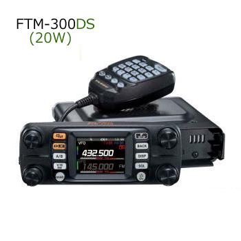 【ご予約商品】YAESU(スタンダード・ヤエス) FTM-300DS (FTM300DS)【入荷しだい発送】