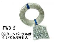 DIAMOND(第一電波工業) アンテナポール用ステーキット FW312(FW-312)