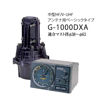 YAESU(スタンダード・ヤエス) G-1000DXA