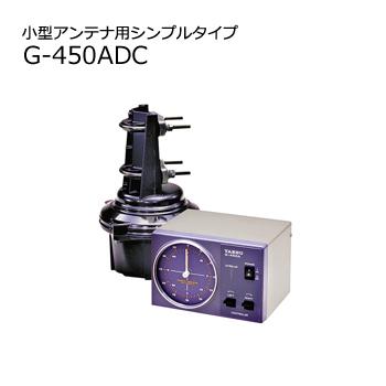 YAESU(スタンダード・ヤエス) G-450ADC(D450ADC)(G-450A-DC)