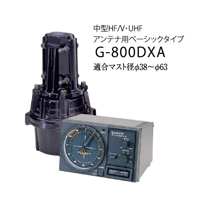 YAESU(スタンダード・ヤエス) G-800DXA(G800DXA)(G-800-DXA)