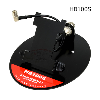DIAMOND(第一電波工業) HB100S(HB-100S)(HB-100-S)