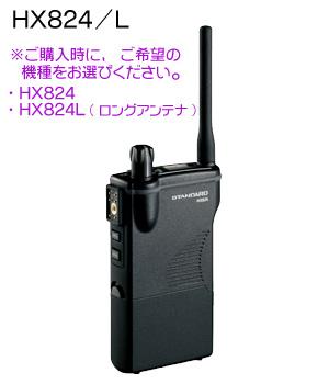 HX824/L(HX-824/L) STANDARD(スタンダード・ヤエス)